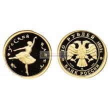 Россия 10 рублей 1993 год ММД. Русский балет, золото 999 проба.