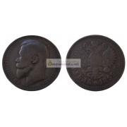 Российская империя 1 рубль 1899 ФЗ Николай 2. Серебро