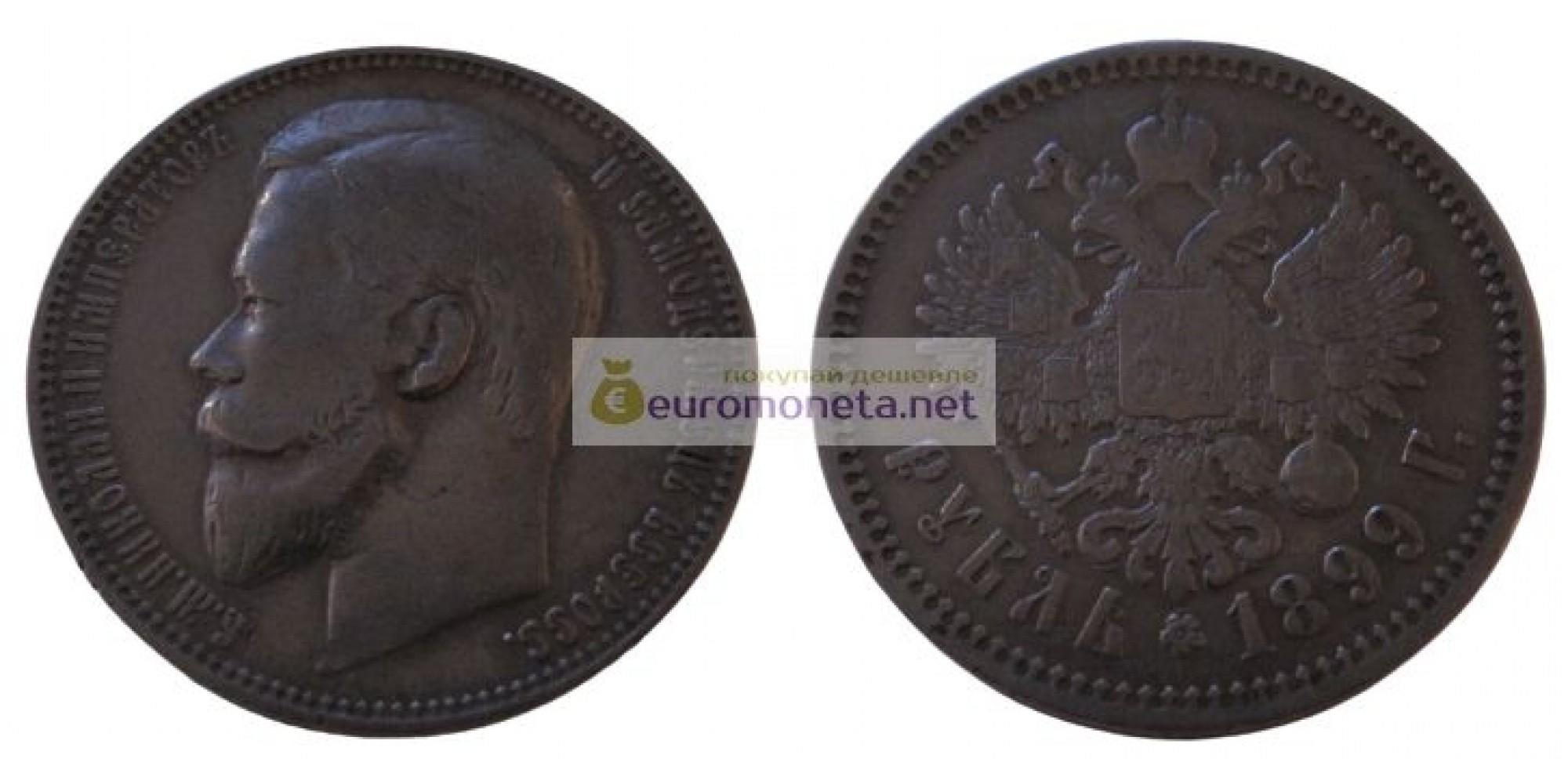 Российская империя 1 рубль 1899 ФЗ Николай 2. Серебро, гарантия подлинности