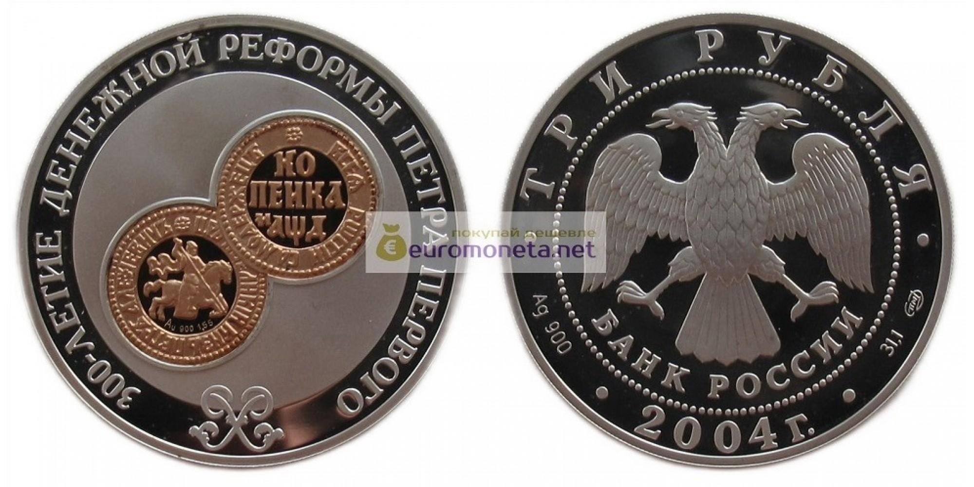 Россия 3 рубля 2004 год 300-летие денежной реформы Петра I. серебро пруф