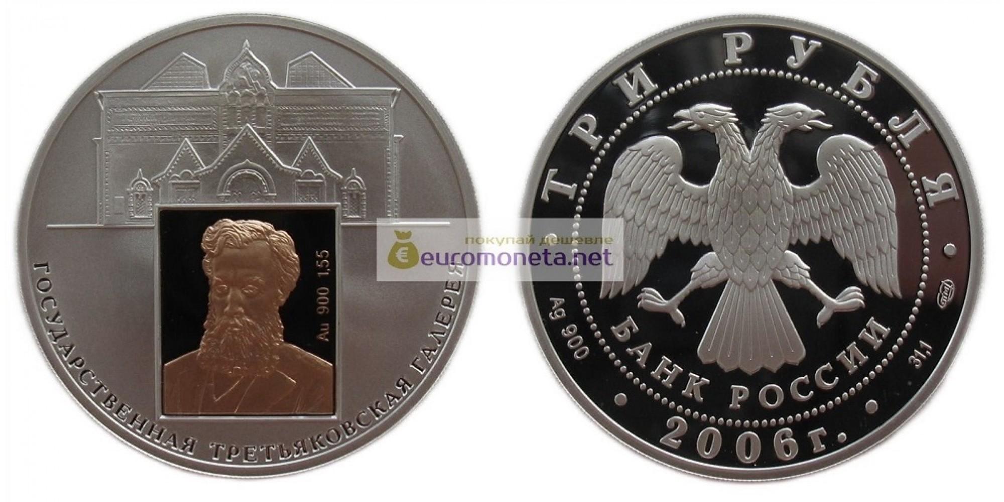 Россия 3 рубля 2006 год 150-летие основания Государственной Третьяковской галереи. серебро пруф