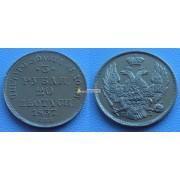 Россия Польша 3 рубля 20 злотых 1837 СПБ ПД золото оригинал