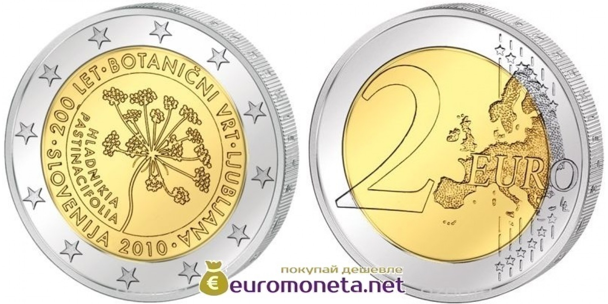 Словения 2 евро 2010 год АЦ 200 лет Ботаническому саду Любляны, биметалл