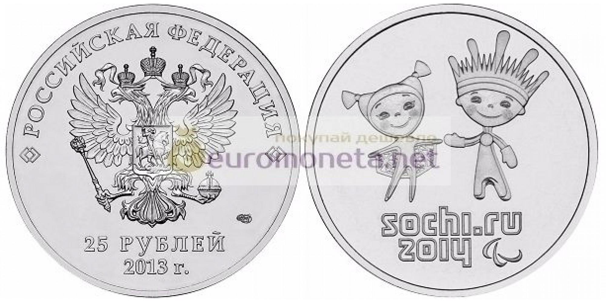 25 рублей 2013 год XXII Олимпийские зимние игры и XI Паралимпийские зимние игры 2014 года в г. Сочи