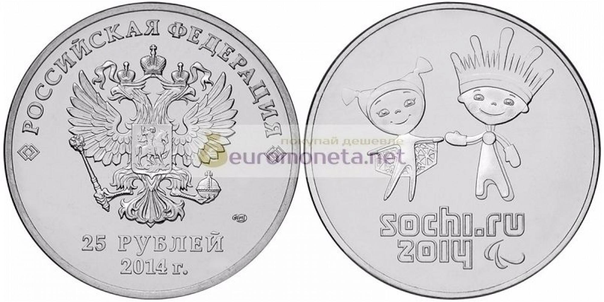 25 рублей 2014 год XXII Олимпийские зимние игры и XI Паралимпийские зимние игры 2014 года в г. Сочи