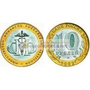 РФ 10 рублей 2002 год СПМД 200-летие образования в России министерств Министерство финансов биметалл