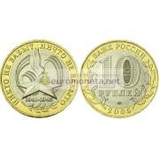 РФ 10 рублей 2005 год ММД 60-я годовщина Победы в Великой Отечественной войне 1941-1945 гг. биметалл