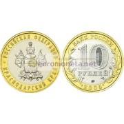 РФ 10 рублей 2005 год ММД Серия: Российская Федерация Краснодарский край биметалл