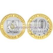 РФ 10 рублей 2007 год СПМД Серия: Российская Федерация Архангельская область биметалл