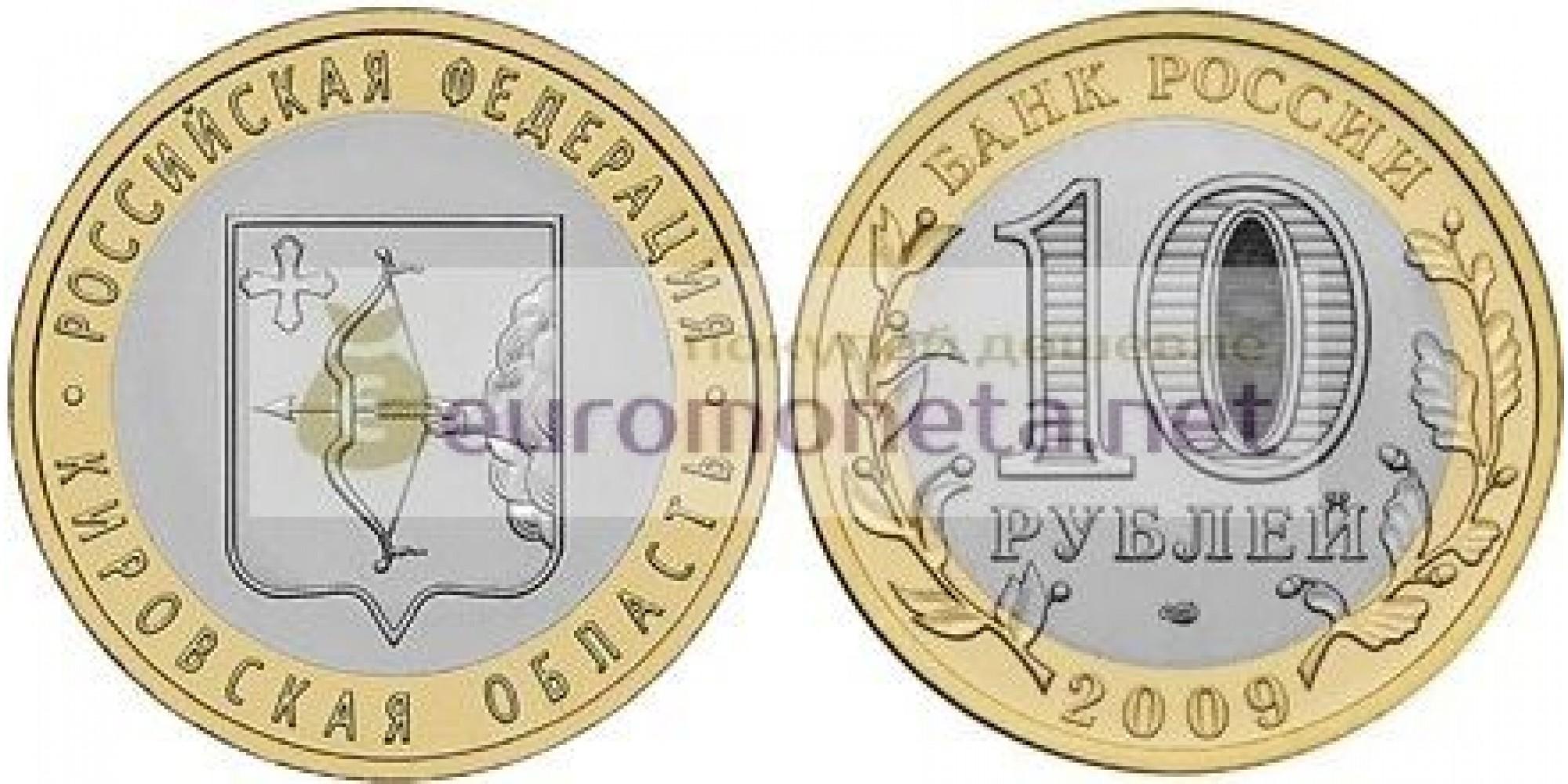 РФ 10 рублей 2009 год СПМД Серия: Российская Федерация Кировская область биметалл