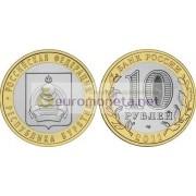 РФ 10 рублей 2011 год СПМД Серия: Российская Федерация Республика Бурятия биметалл