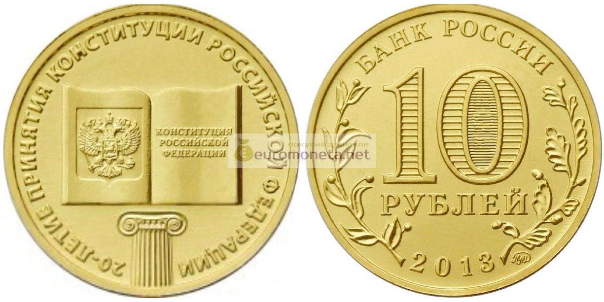 Россия 10 рублей 2013 серия: 20-летие принятия Конституции Российской Федерации, АЦ из банковского мешка