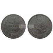 Российская империя 25 копеек 1878 год СПБ НФ Александр 2. Серебро