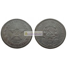 Россия 50 копеек 1921 АГ год один полтинник серебро, оригинал