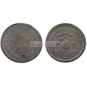 Россия 50 копеек 1922 ПЛ год один полтинник серебро, оригинал