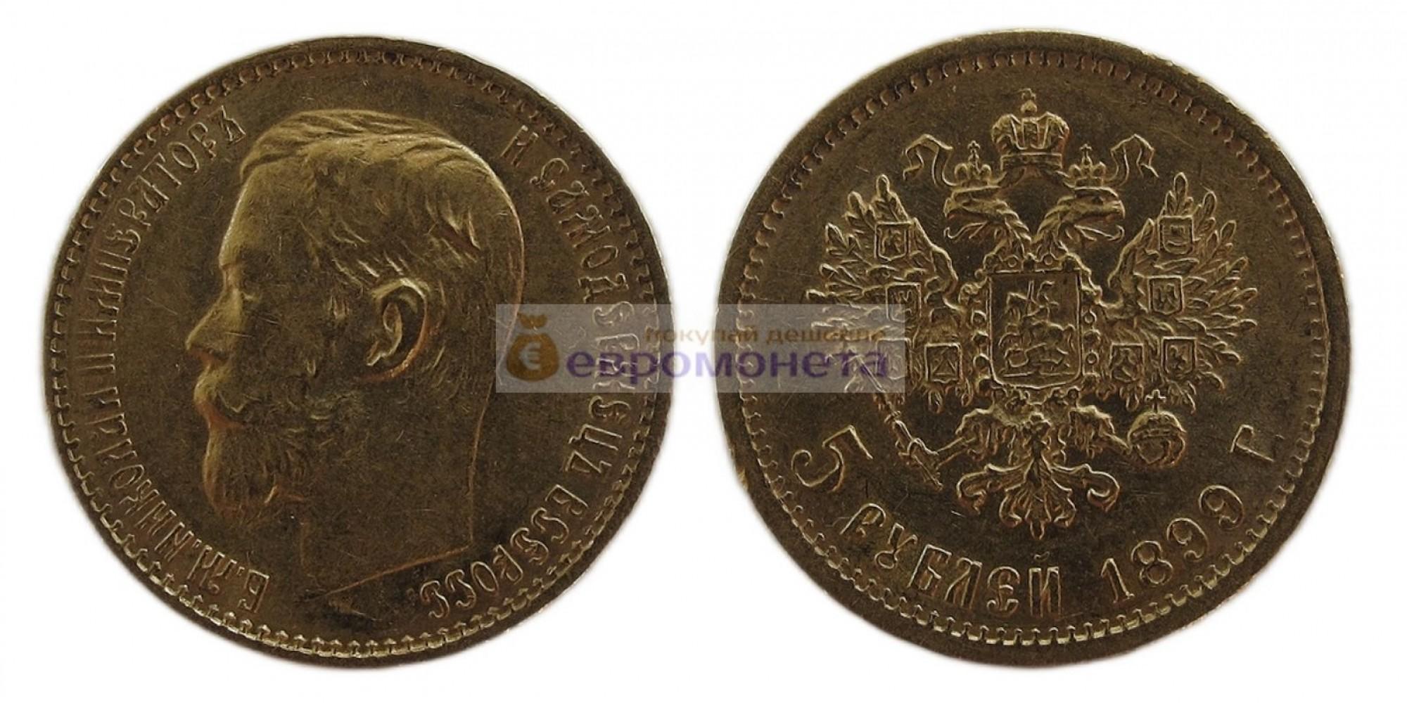 Российская империя 5 рублей 1899 год ФЗ. Император Николай II. Золото.