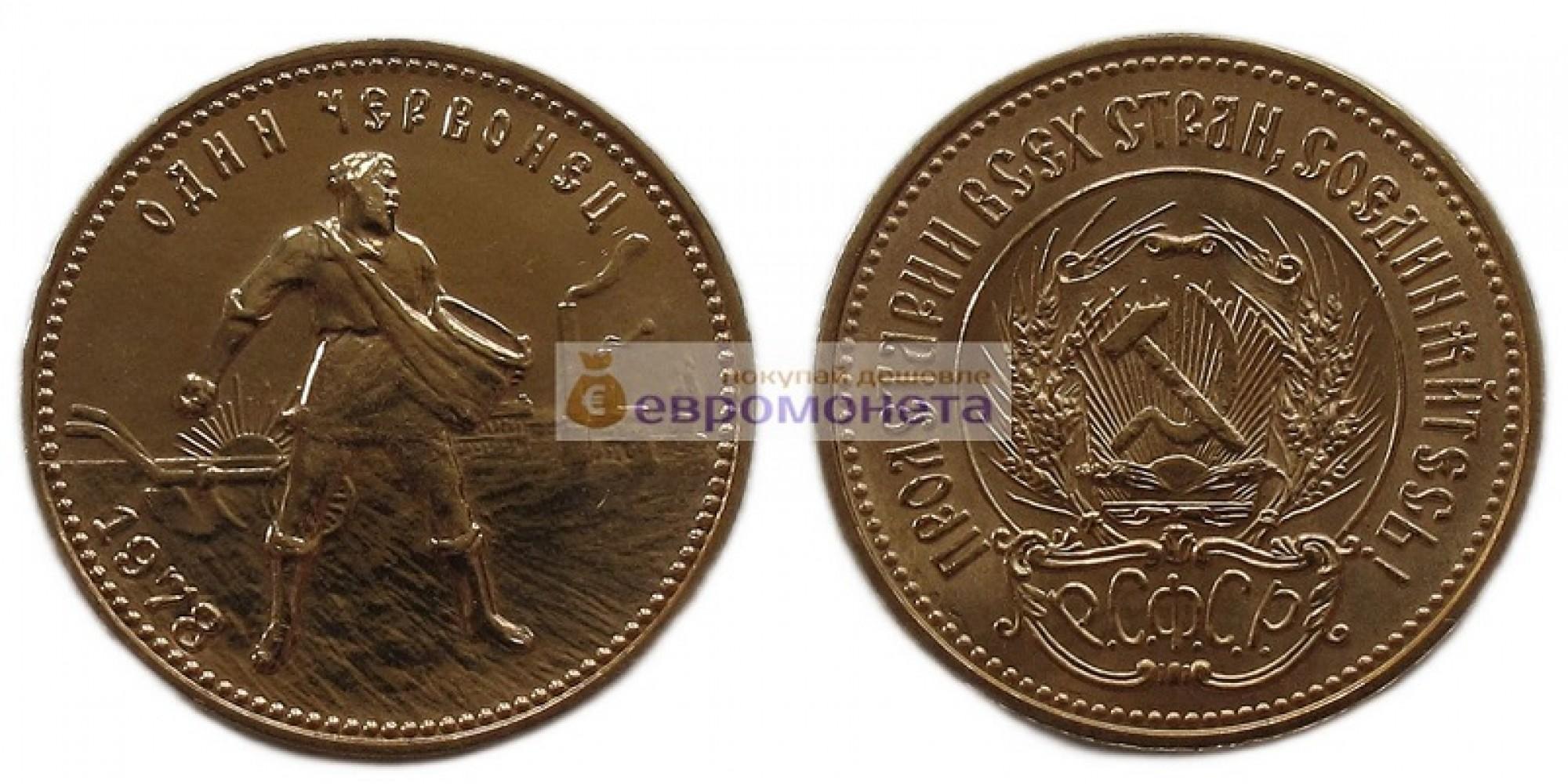 СССР (РСФСР) 10 рублей 1978 год. Золотой червонец - Сеятель. Золото. BU