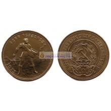 СССР 10 рублей 1978 год. Золотой червонец - Сеятель. Золото. BU