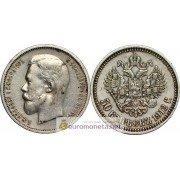 Россия 50 копеек 1912 ЭБ год Николай 2 серебро состояние, оригинал