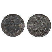 Российская империя 20 копеек 1914 год СПБ ВС Николай 2. Серебро