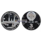 СССР 3 рубля 1990 год ЛМД 500 лет единому русскому государству - Петропавловская крепость.
