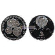 СССР 3 рубля 1989 год ЛМД. 500 лет единому русскому государству - Первые общерусские монеты.