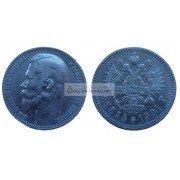 Российская империя 1 рубль 1901 год ФЗ Николай 2. Серебро