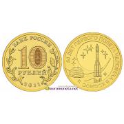 Россия 10 рублей 2011 50 лет первого полета человека в космос, АЦ из банковского мешка
