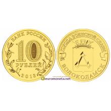 Россия 10 рублей 2013 серия: Города воинской славы Волоколамск, АЦ из банковского мешка
