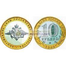 РФ 10 рублей 2002 год ММД 200-летие образования в России министерств Вооружённые силы биметалл