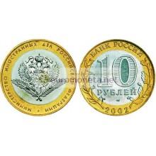 РФ 10 рублей 2002 год СПМД 200-летие образования в России министерств Министерство иностранных дел биметалл