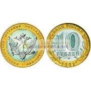 РФ 10 рублей 2002 год СПМД 200-летие образования в России министерств Министерство юстиции биметалл