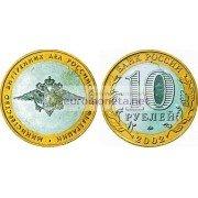 РФ 10 рублей 2002 год ММД 200-летие образования в России министерств Министерство внутренних дел биметалл