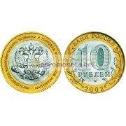 РФ 10 рублей 2002 год СПМД 200-летие образования в России министерств Министерство экономического развития и торговли биметалл