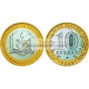 РФ 10 рублей 2002 год ММД 200-летие образования в России министерств Министерство образования биметалл