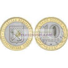 РФ 10 рублей 2005 год СПМД Серия: Российская Федерация Ленинградская область биметалл