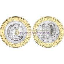 РФ 10 рублей 2005 год СПМД Серия: Российская Федерация Республика Татарстан биметалл