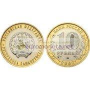 РФ 10 рублей 2007 год ММД Серия: Российская Федерация Республика Башкортостан биметалл