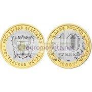 РФ 10 рублей 2007 год СПМД Серия: Российская Федерация Ростовская область биметалл