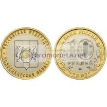 РФ 10 рублей 2007 год ММД Серия: Российская Федерация Новосибирская область биметалл