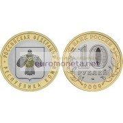 РФ 10 рублей 2009 год СПМД Серия: Российская Федерация Республика Коми биметалл