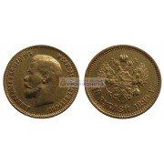 Российская империя 10 рублей 1899 год ФЗ. Император Николай II. Золото.