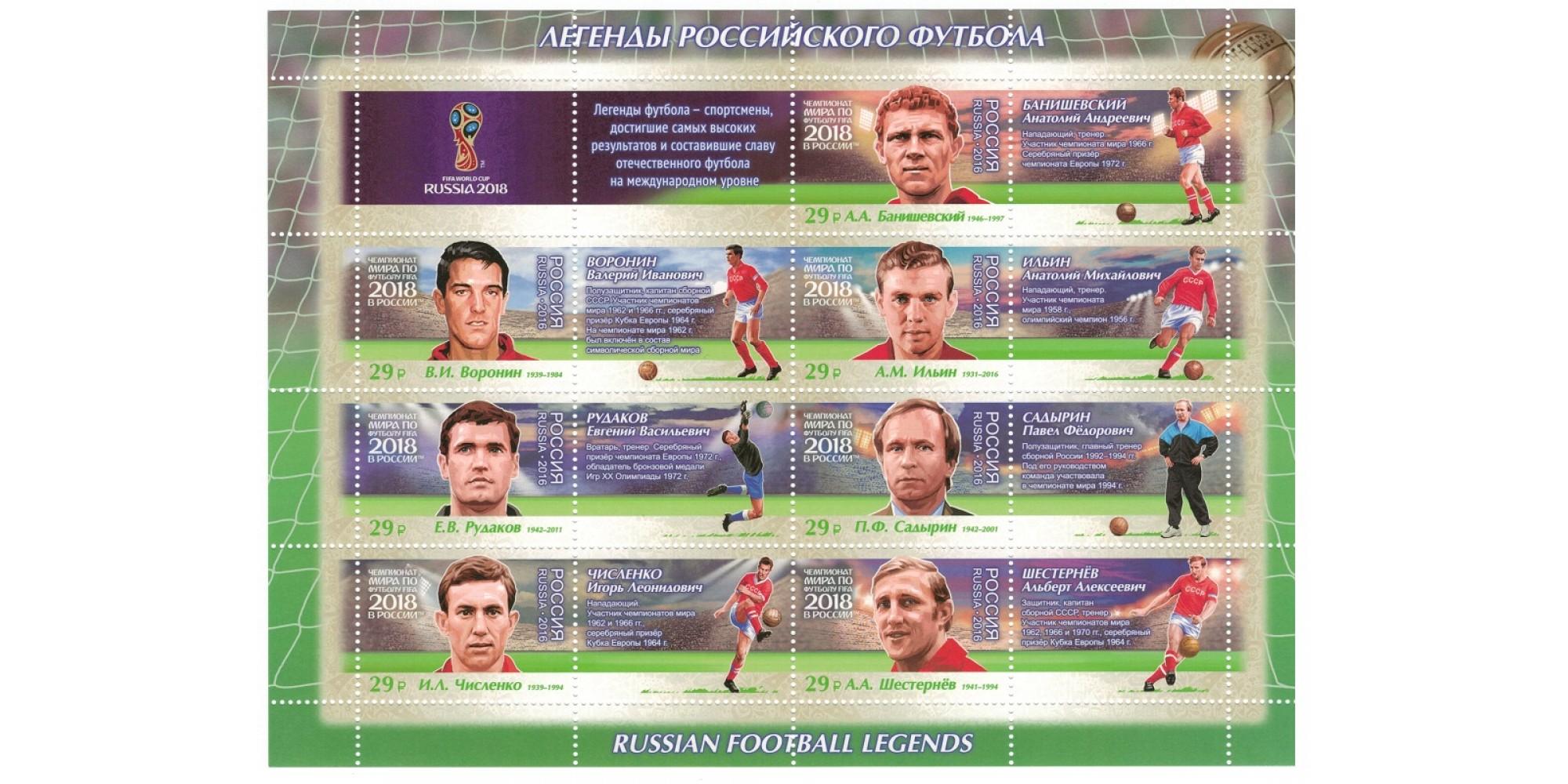 Блок марок Чемпионат мира по футболу FIFA 2018 в России: легенды российского футбола