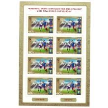Блок марок Чемпионат мира по футболу FIFA 2018 в России: группа D