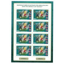Блок марок Чемпионат мира по футболу FIFA 2018 в России: группа G