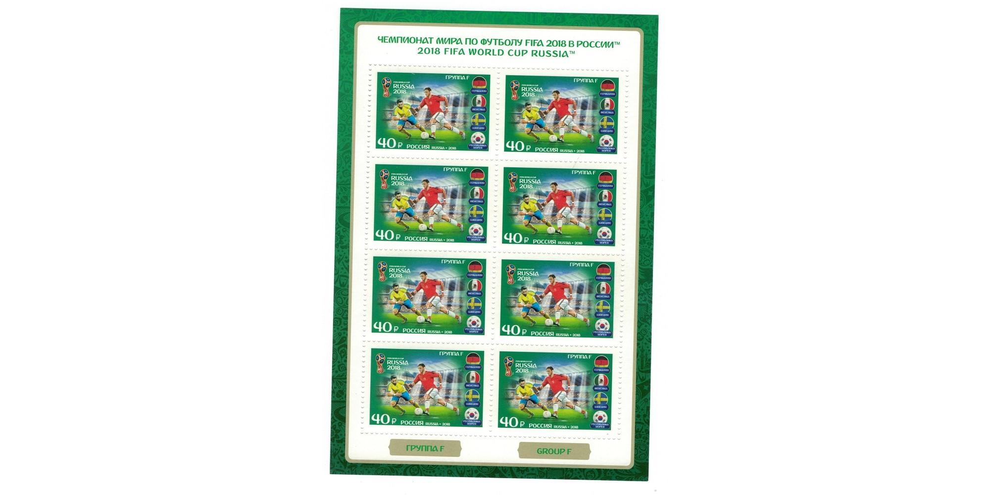 Блок марок Чемпионат мира по футболу FIFA 2018 в России: группа F