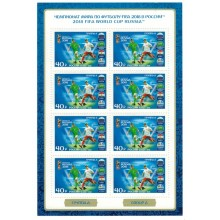 Блок марок Чемпионат мира по футболу FIFA 2018 в России: группа А