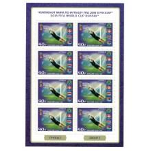 Блок марок Чемпионат мира по футболу FIFA 2018 в России: группа Е