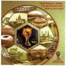 Блок марок Чемпионат мира по футболу FIFA 2018 в России: кубок