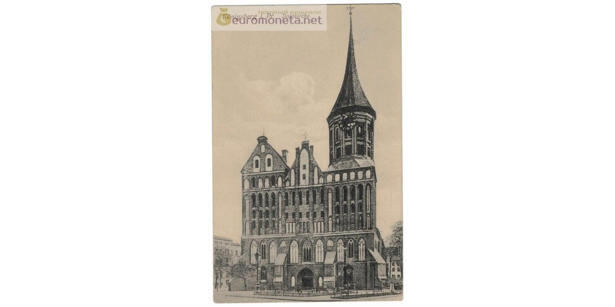 Открытка Пруссия Кёнигсберг Kenigsberg здание Кафедрального собора